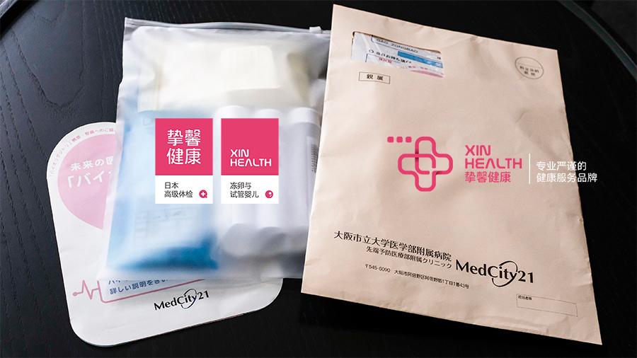日本体检医院邮寄的采用工具与问诊表