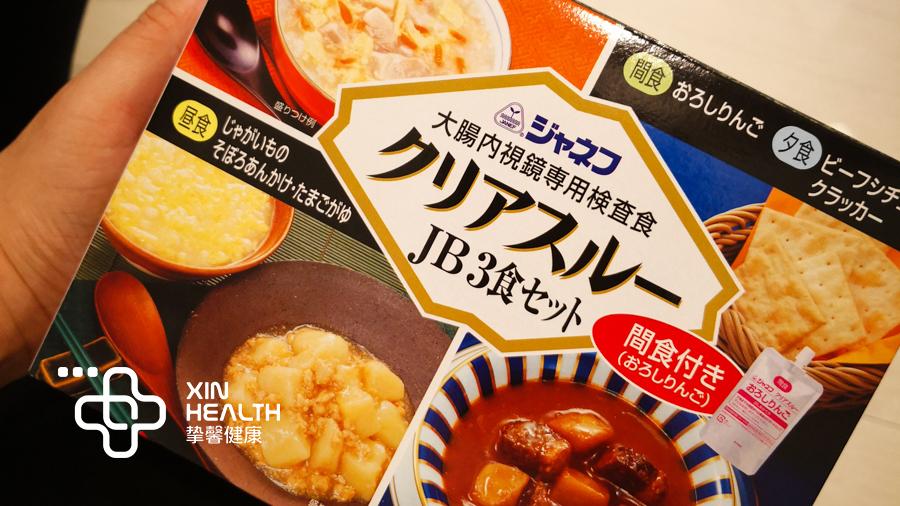 日本体检肠镜检查前专用餐食