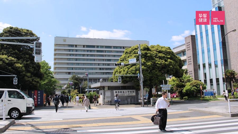 庆应义塾大学医院