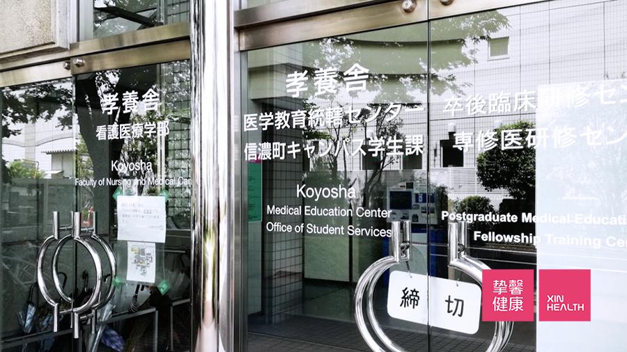 庆应义塾大学学生活动中心