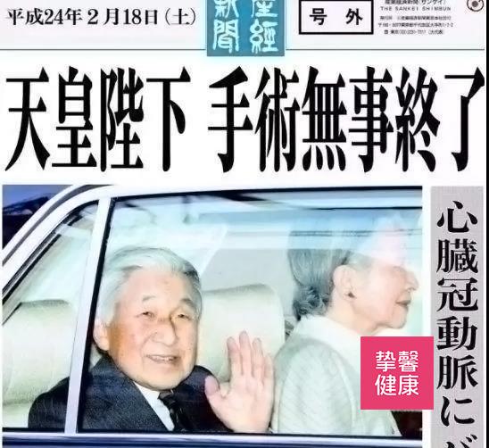 日本明仁天皇曾在顺天堂医院接受心脏搭桥手术