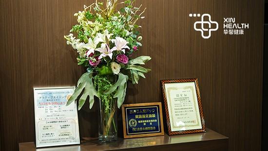 日本高级体检医院资质认定书