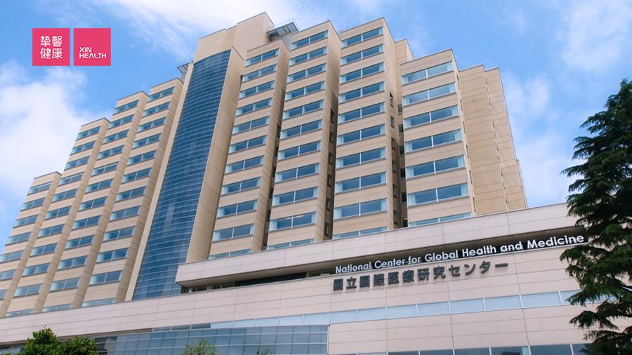 国立国际医疗研究中心医院大楼