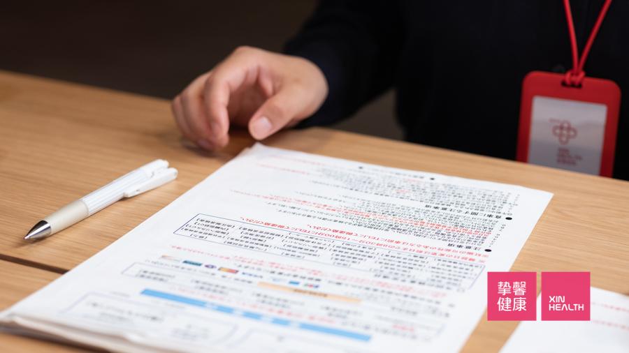 日本高级体检 用户体检问诊表