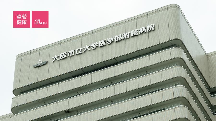 大阪市立大学医学院附属医院大楼