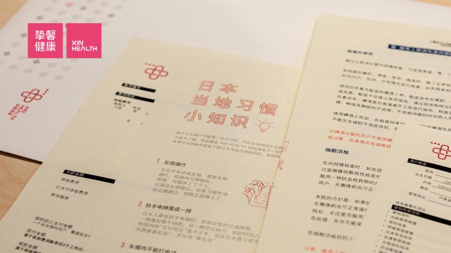 全面详细的日本体检服务文件