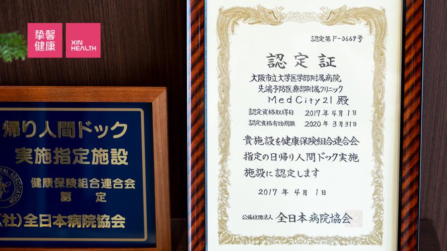 日本特定功能医院 资质认证书