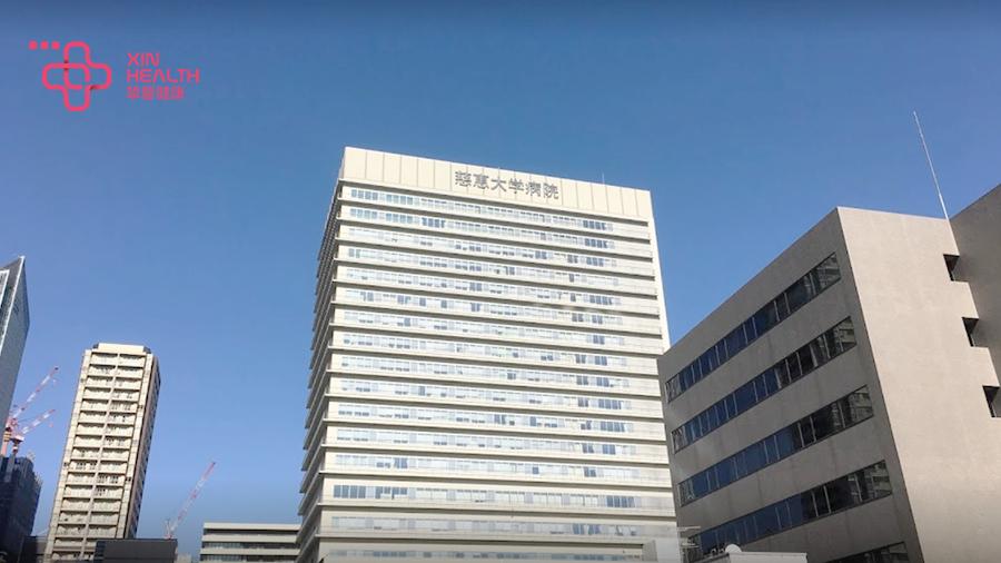 东京慈惠会医科大学附属医院大楼