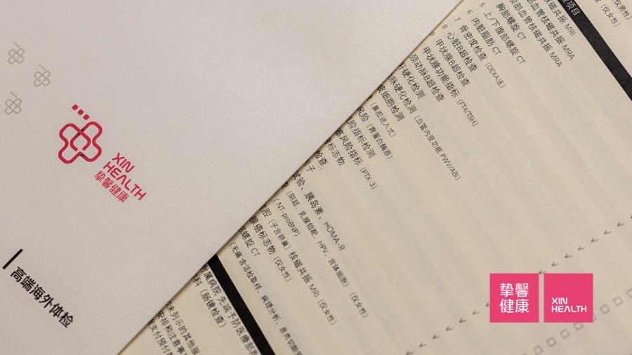 挚馨健康 XIN HEALTH 日本体检套餐项目文件