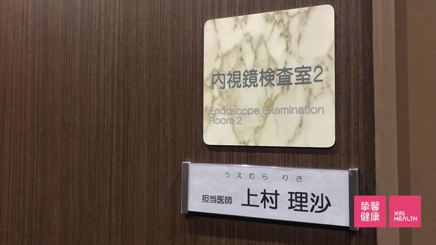日本高级体检 胃镜检查科室