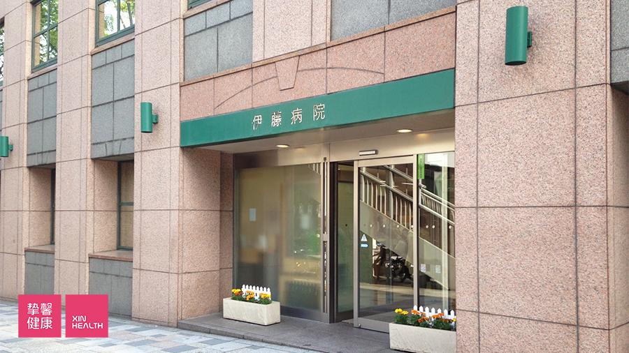 伊藤医院入口处