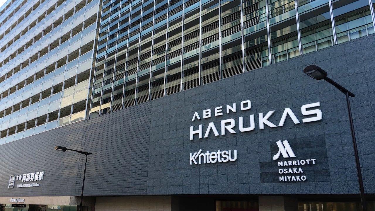 日本第一高楼:海阔天空大厦一楼入口