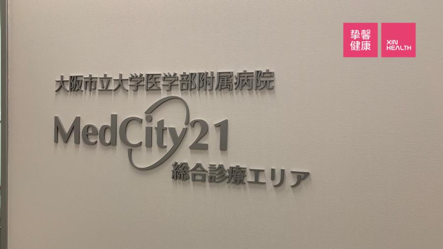 大阪市立大学医学部附属病院体检中心 门牌实拍