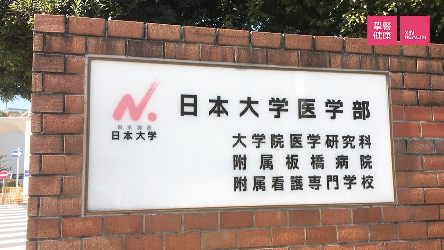 日本大学医学部入口处
