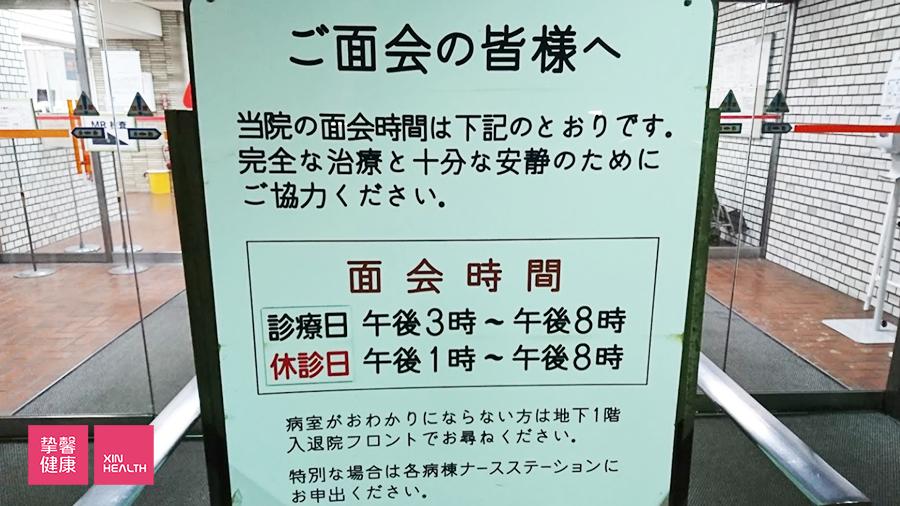 日本大学医学部附属板桥医院 探病通知
