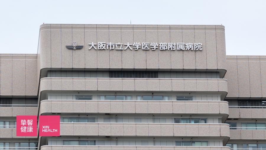 大阪市立大学医学部附属病院就是特定功能医院