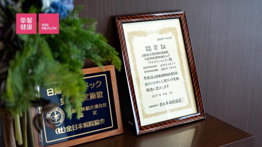 全日本病院协会 资质认定证