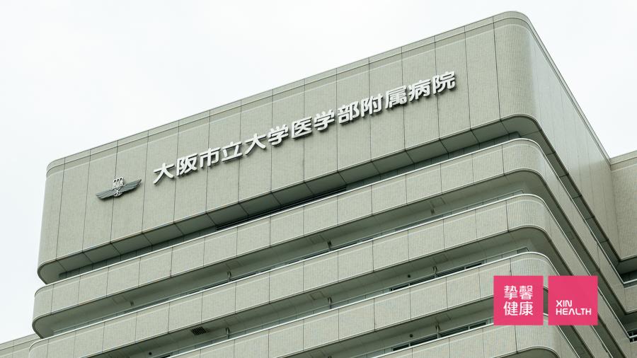 大阪市立大学医学部附属病院 医院大楼
