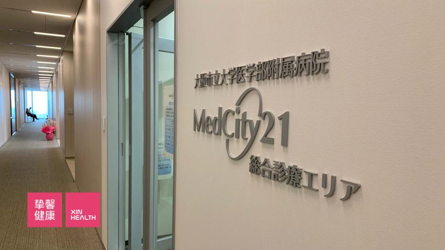 日本高级体检 大阪市立大学医学部附属病院