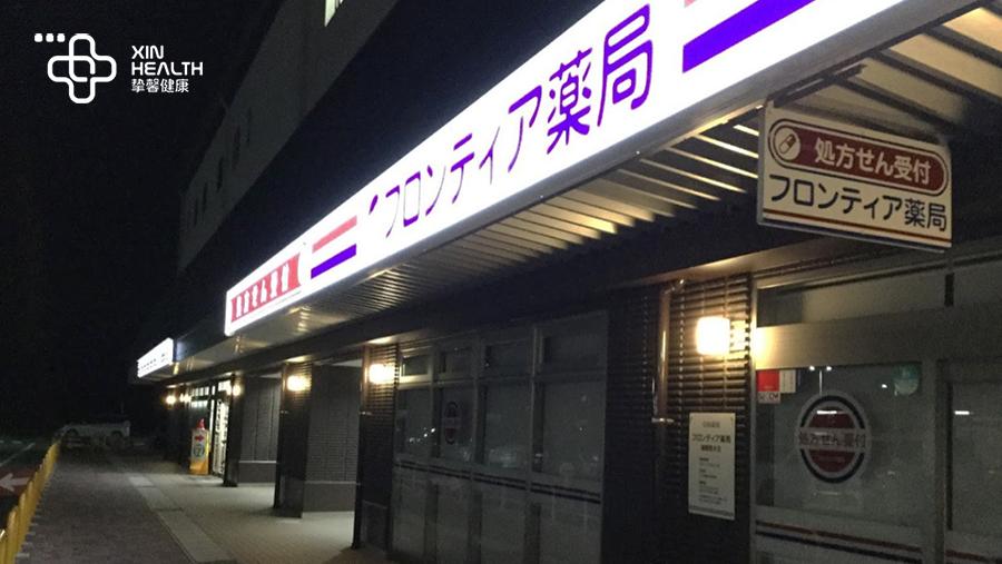 滋贺医科大学医学部附属医院 院外药房