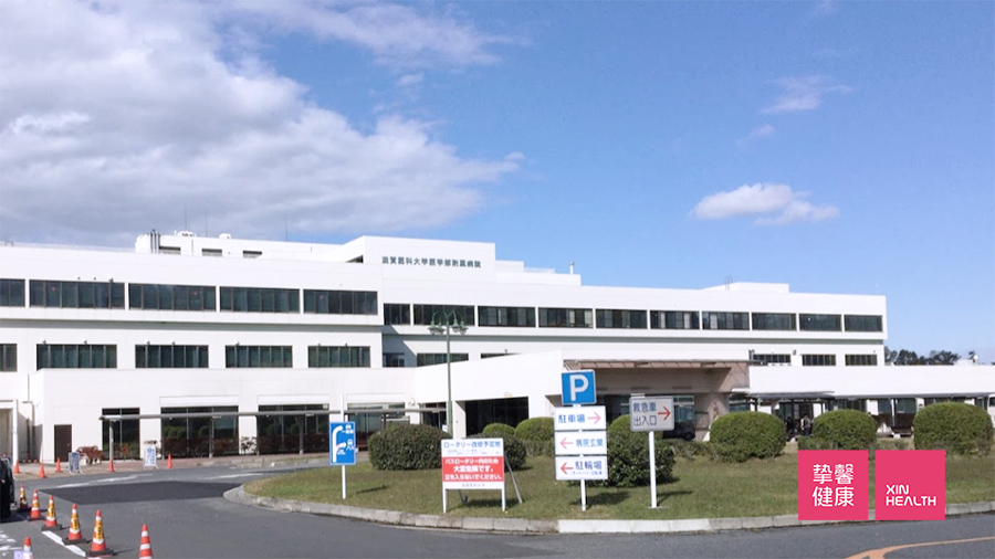 滋贺医科大学医学部附属医院大楼