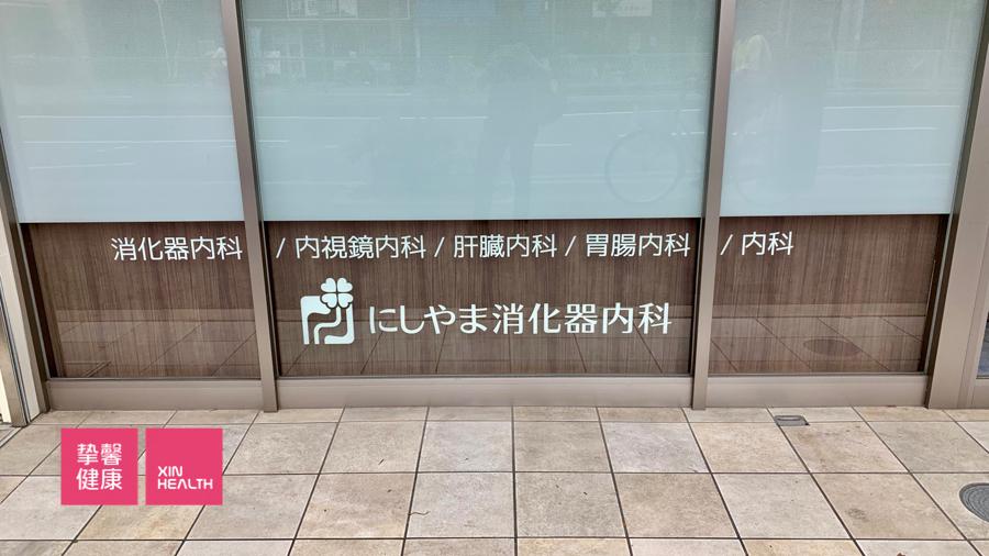 日本高级体检 西山消化器内科病院