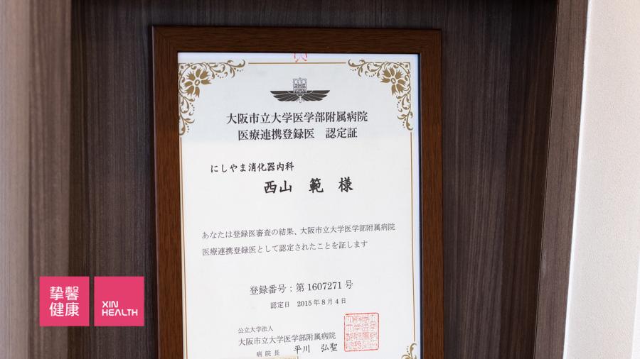 大阪市立大学医学部附属病院 肠镜检查指定合作病院认定书