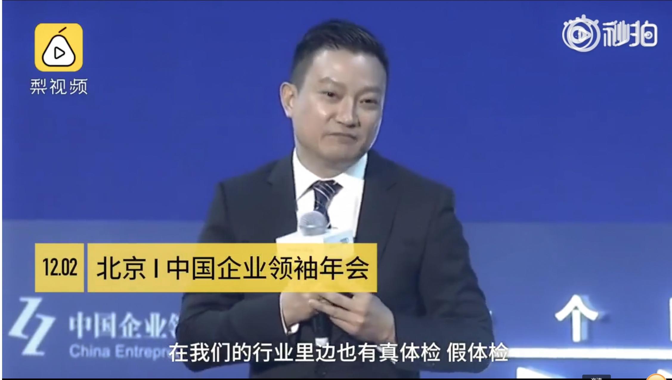 爱康集团董事长兼CEO 张黎刚(图片来源:微博截图)