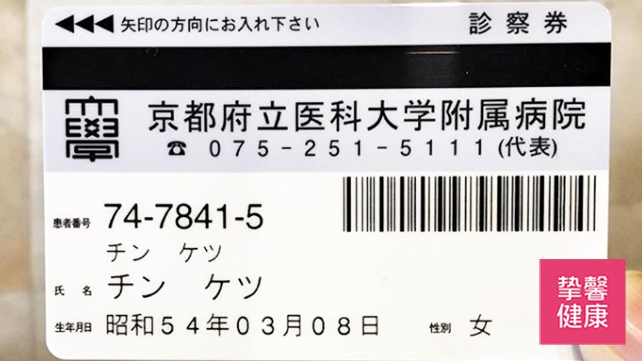 京都府立医科大学附属医院 就诊ID卡