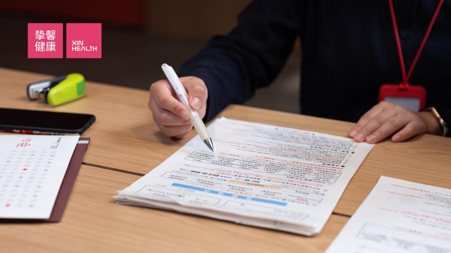 日本体检前根据要求,会和用户核对并签署同意书