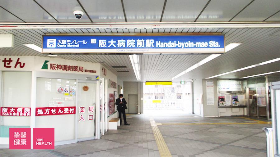 大阪大学医学部附属医院 阪大医院前站