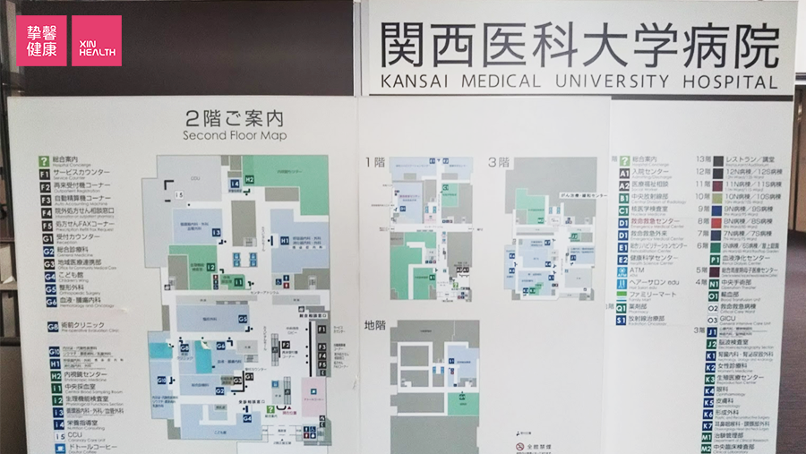 关西医科大学附属医院 2楼地图