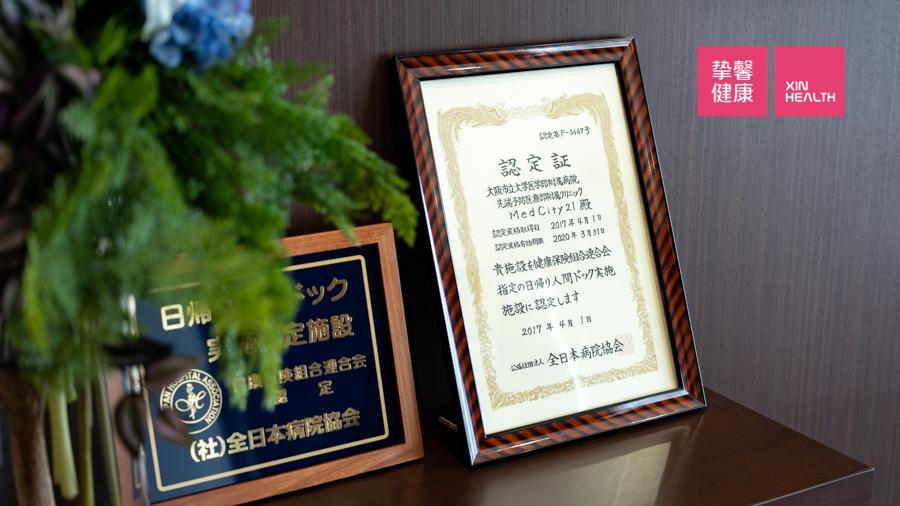 日本高级体检医院 全日本病院协会认证书