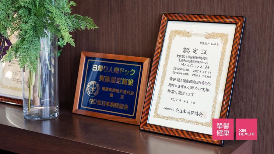 日本厚生劳动省认定证书
