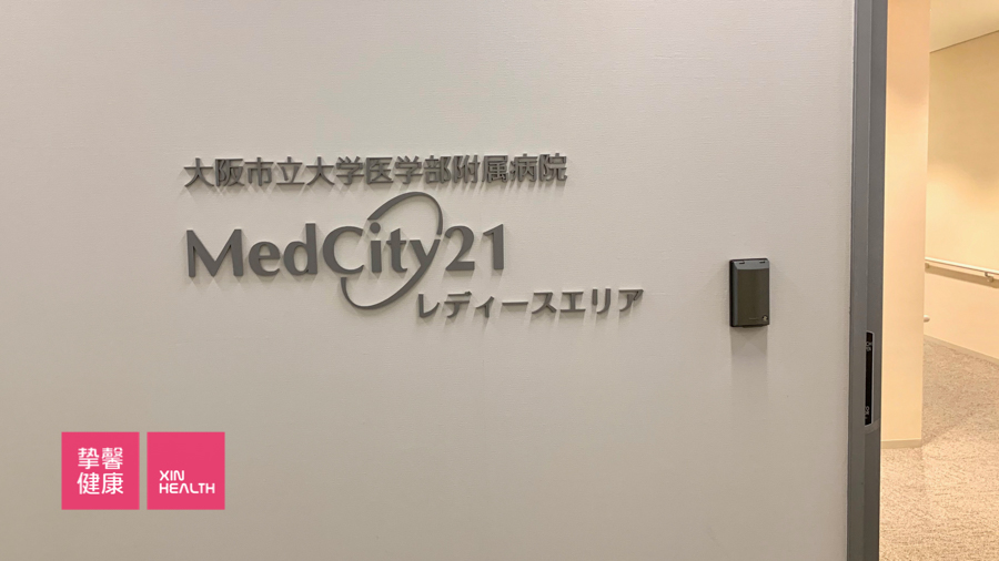 大阪市立大学附属病院