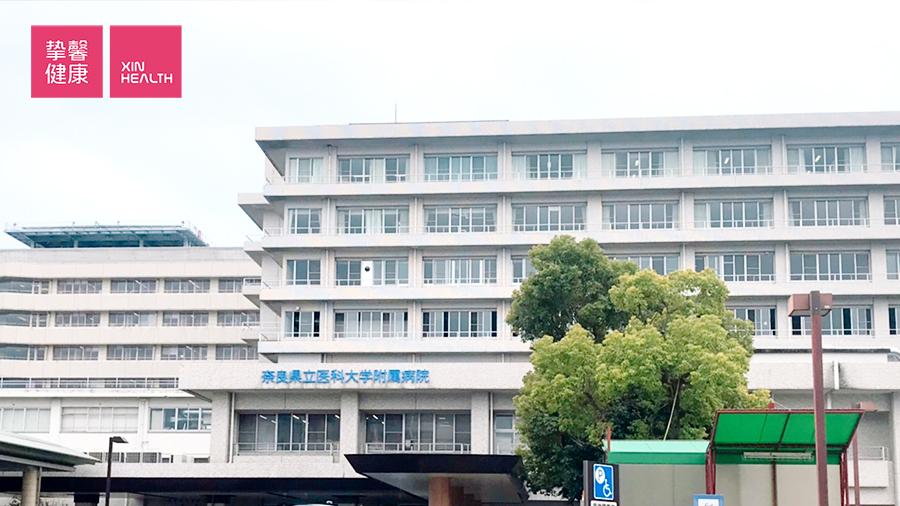 奈良县立医科大学附属医院大楼