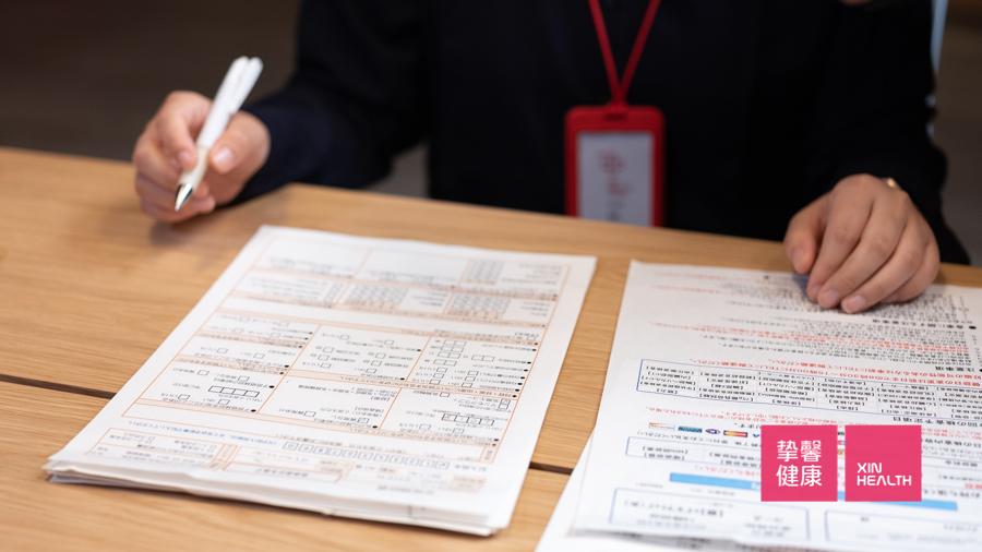 挚馨健康 XIN HEALTH 日本高级体检 检前问诊服务