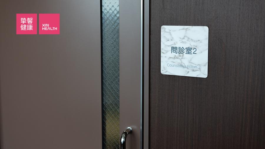 日本高级体检 体检部问诊室