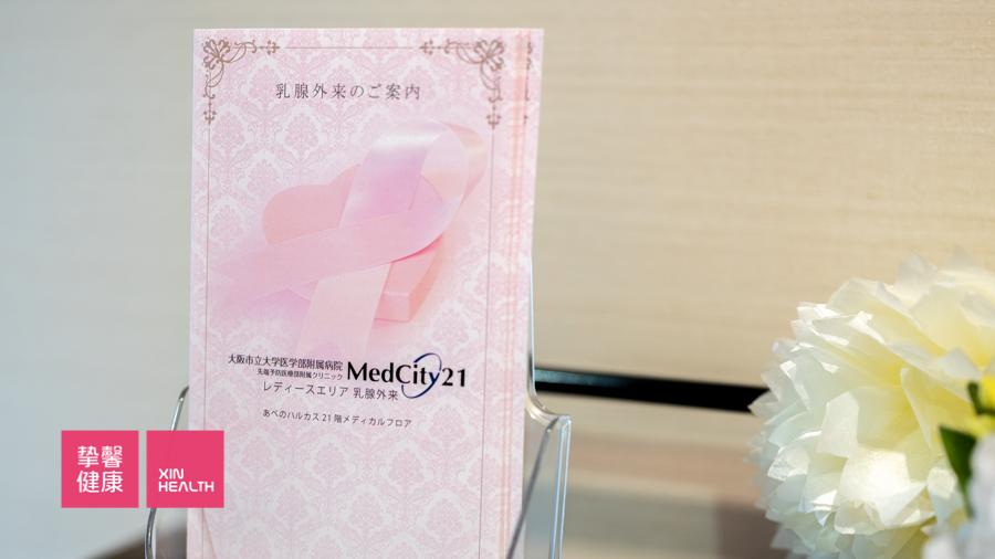 日本高级体检 女性乳腺门诊指南手册