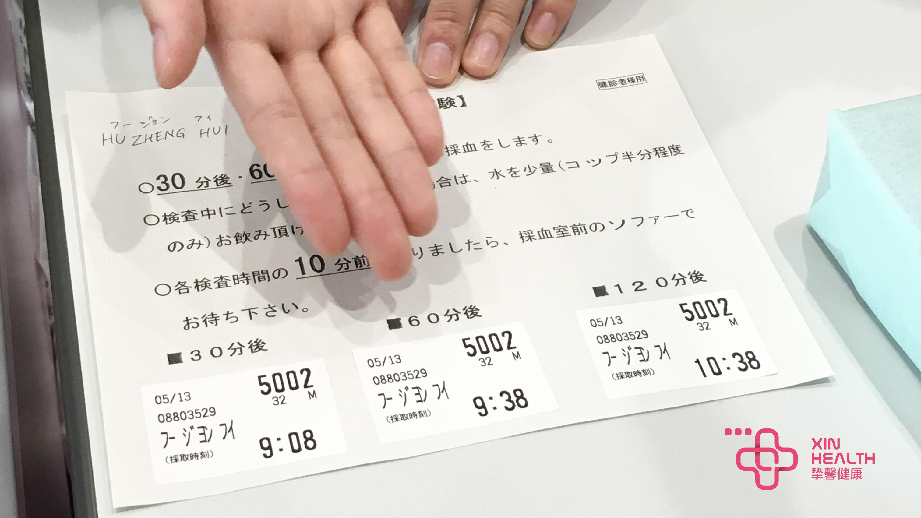 日本高级体检75g糖代谢测试时间表