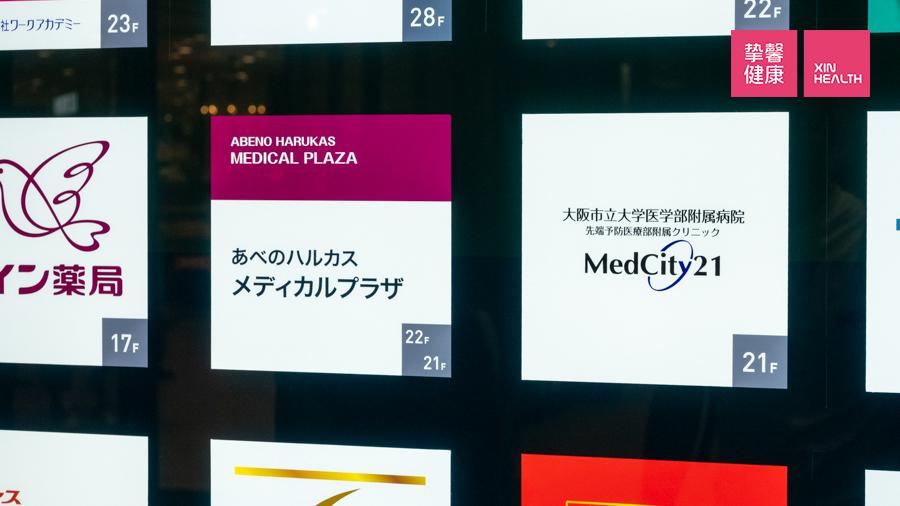 大阪市立大学医学部附属病院体检部指示牌