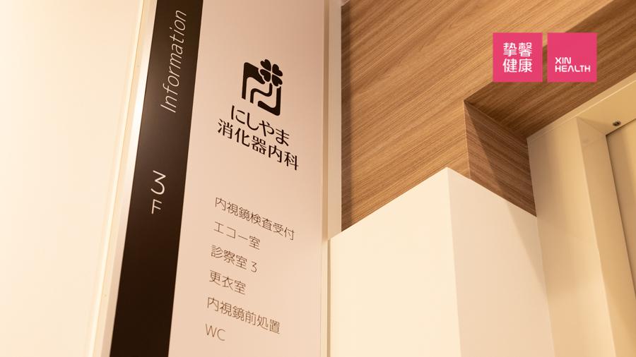 日本西山消化器内科病院消化科指示牌