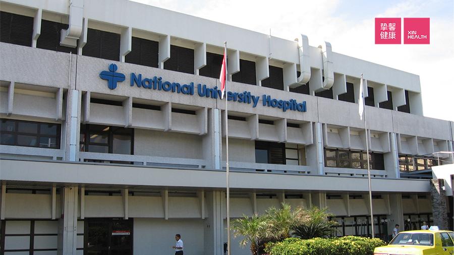 新加坡国立大学医院