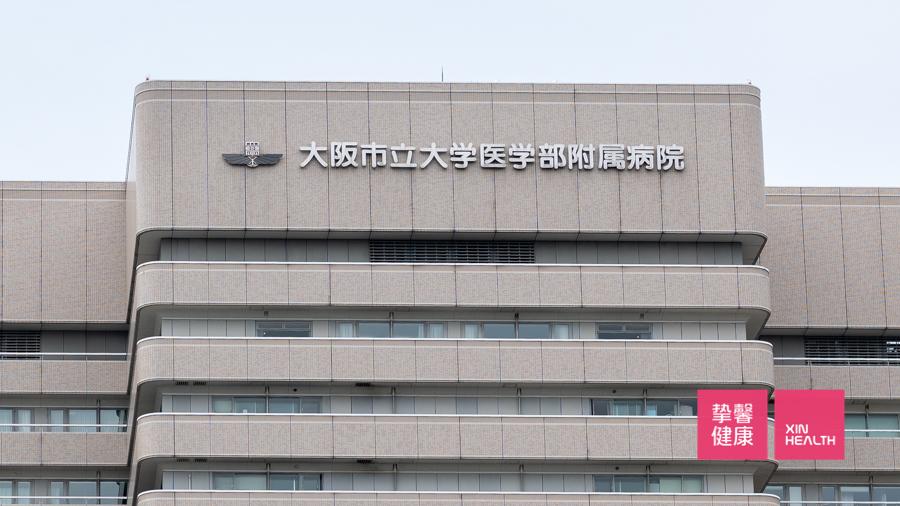 大阪市立大学医学部附属医院拥有专门的先端预防中心