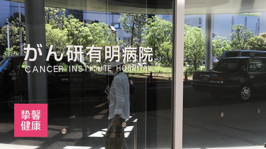 癌研有明医院是癌症筛查的权威医院