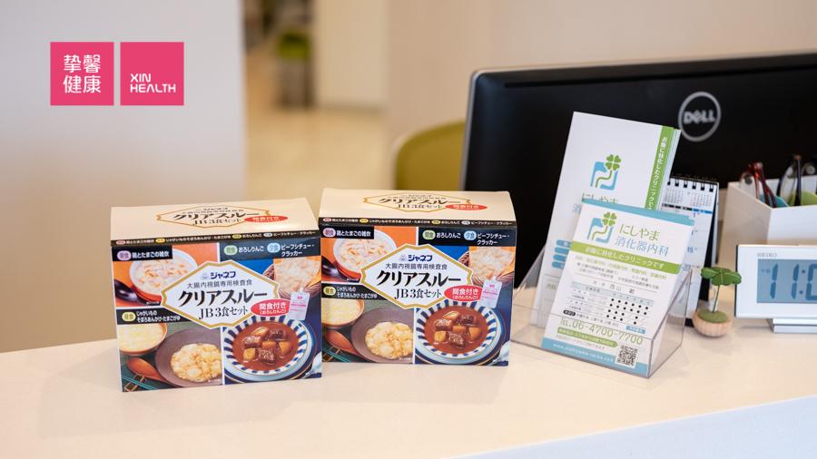 日本医院为肠镜检查者准备的肠镜代餐食物