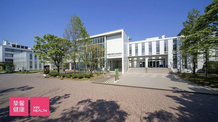秋田大学校园