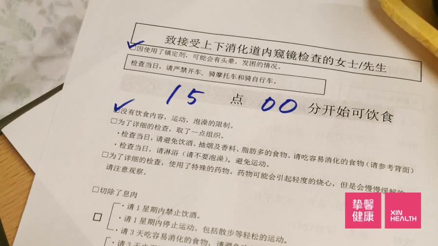 日本高级体检 肠镜体检详细注意事项