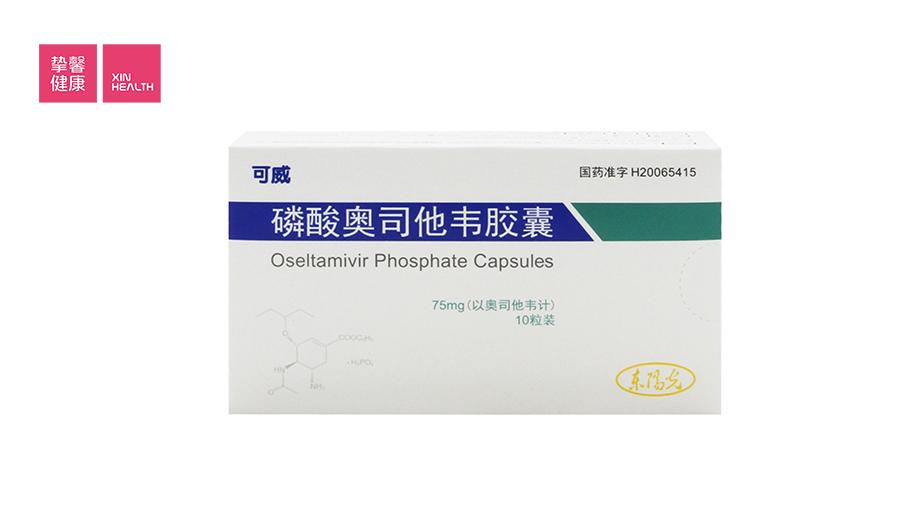奥司他韦是抗流感病毒的有效药物