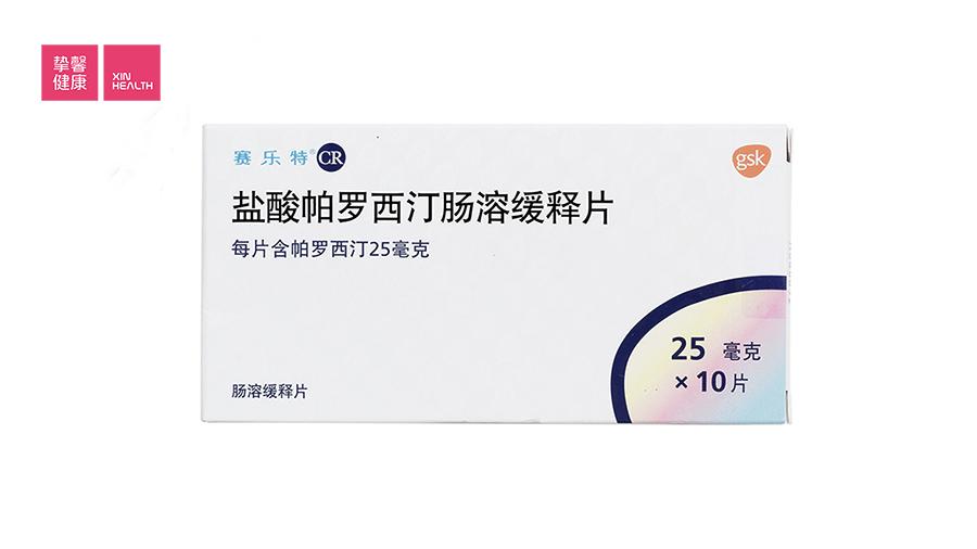 帕罗西汀是治疗焦虑症的药物